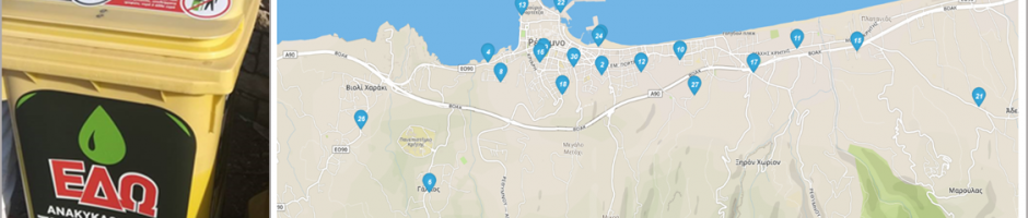 """A new """"smart"""" UCO collection system, integrating a web-based monitoring platform to optimise collection procedure has been launched in Rethymno, including 30 new collection points. New collection bins with smart sensors are installed and dedicated signage was designed to promote proper disposal."""