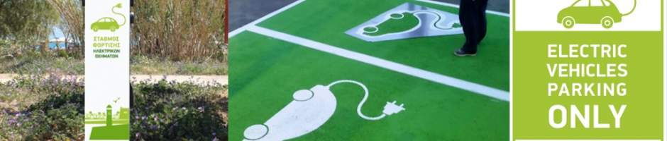 """The first EV chargers were installed in Rethymno for """"park-and-charge"""" use. Tailored signage for the charging stations and the designated parking slots was designed, incorporating elements to highlight the sustainable profile of the city."""
